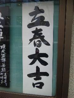 blog;立春、災厄よけのおまじない_a0103940_22414518.jpg