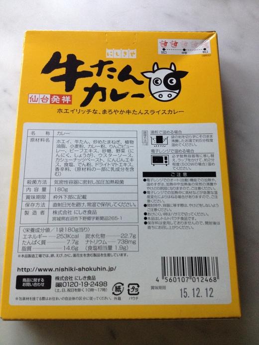 レトルトカレー選手権:牛たんカレー_a0136671_291666.jpg