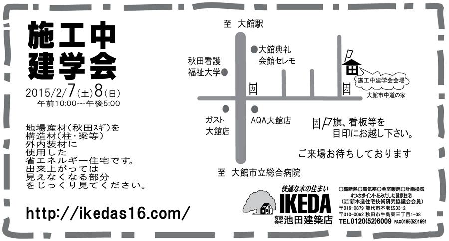 K様邸「大館の家」施工中建学会のご案内です。_f0150893_18362792.jpg