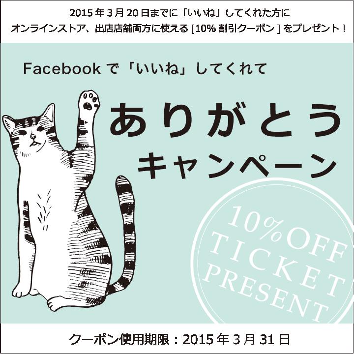 facebookで「いいね」してくれてありがとうキャンペーン!_c0334395_18485411.png