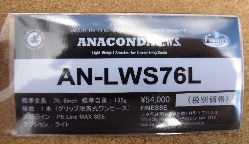 フィネス アナコンダ L.W.S AN-LWS76L  入荷_a0153216_11435923.jpg
