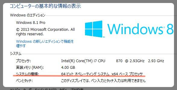 Windows8.1環境整備 また続く_c0063348_15351016.jpg
