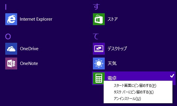 Windows8.1環境整備 また続く_c0063348_1535513.jpg