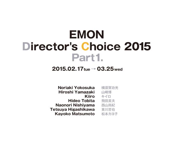 Director's Choice 2015_f0015366_19194182.jpg