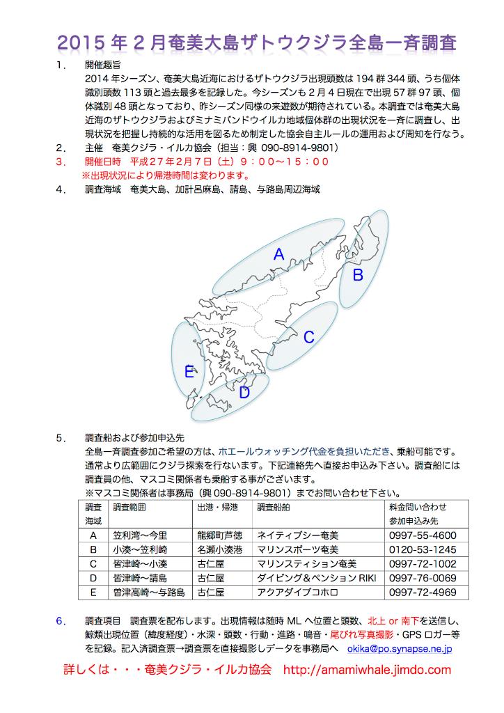 2/7(土) ザトウクジラ全島一斉調査開催!_a0010095_9593890.png