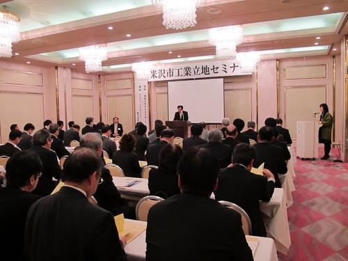 第32回 米沢市工業立地セミナー_c0075701_2138798.jpg