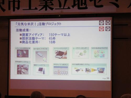 第32回 米沢市工業立地セミナー_c0075701_2146325.jpg