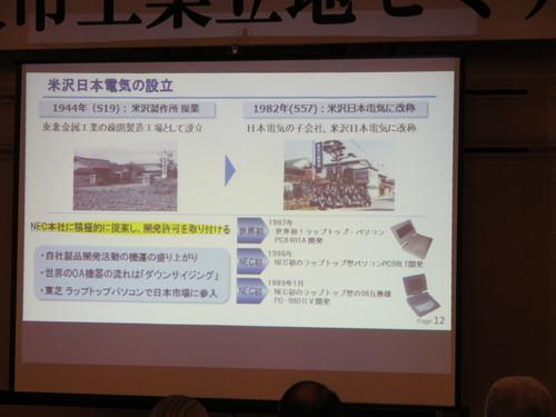 第32回 米沢市工業立地セミナー_c0075701_21464487.jpg