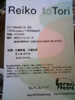 3/1(日) 工藤冬里、工藤礼子 @ ボルゾイレコード_b0125413_1345711.jpg