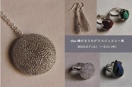 奈良近鉄センソユニコにて「tilka 陽だまりのグラスジュエリー展」_c0073813_14592756.jpg