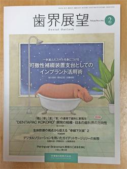歯科専門雑誌に私の論文が掲載されました_f0154626_164492.jpg