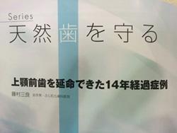 歯科専門雑誌に私の論文が掲載されました_f0154626_1713145.jpg