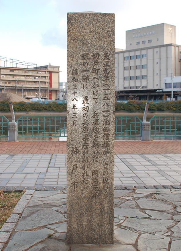 二度と見られない兵庫城跡を訪ねて その3_e0158128_1650129.jpg