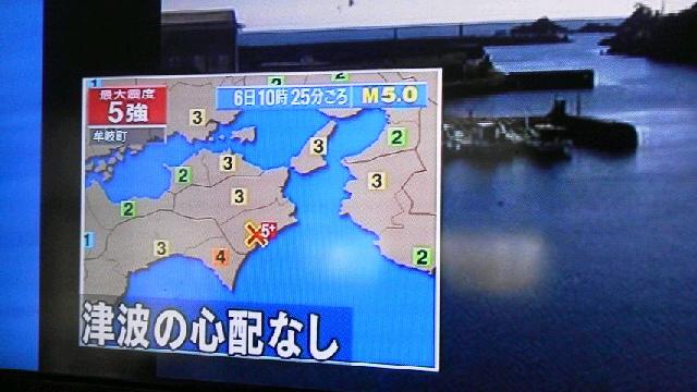 地震です。このあたりは 震度3だったもよう。_c0089831_10531783.jpg