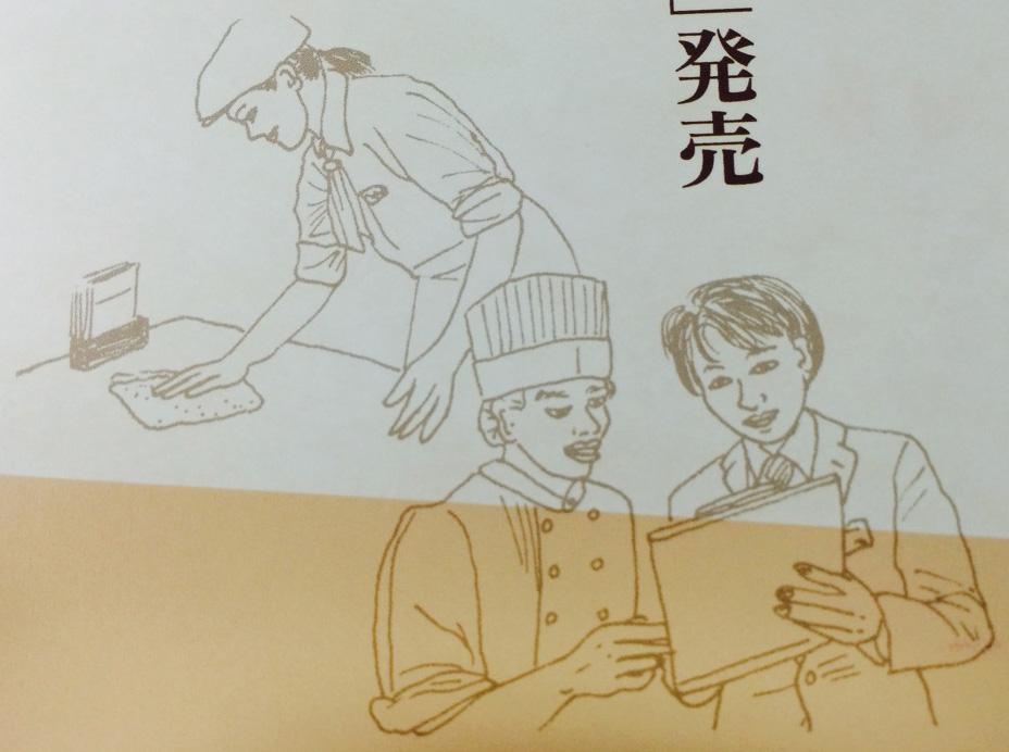 株式会社ねぎしフードサービス会社案内 「ねぎしの歩み」のイラストを描きました。_f0134538_9214460.jpg