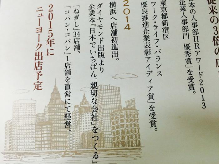 株式会社ねぎしフードサービス会社案内 「ねぎしの歩み」のイラストを描きました。_f0134538_9223942.jpg