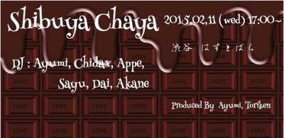 2015年2月11日(水)ディナータイムパーティー『渋谷茶屋~第四夜~』_a0083140_2303615.jpg