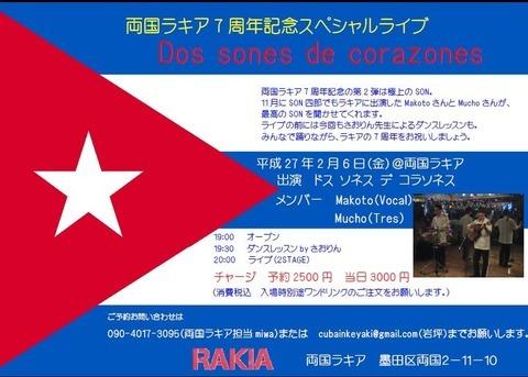 blog;お江戸・両国のキューバ_a0103940_00014440.jpg