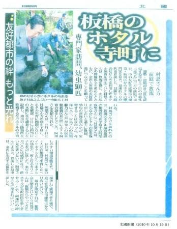 板橋区 ホタルの闇(14) 空疎な「威嚇光」_d0046141_11162142.jpg