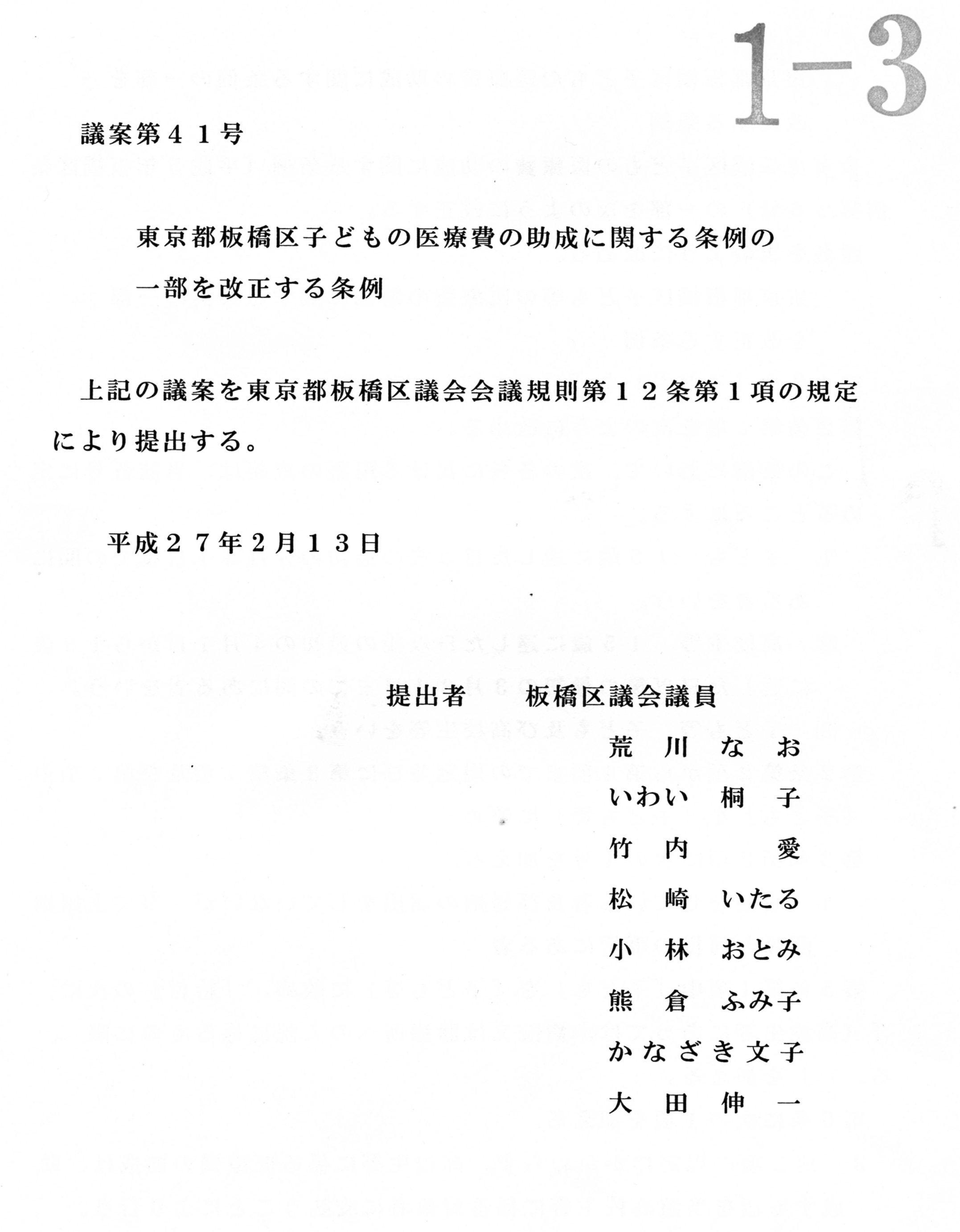 高校生の入院費を無料に!  板橋区議会に条例案を提出しました。_d0046141_14071717.jpg