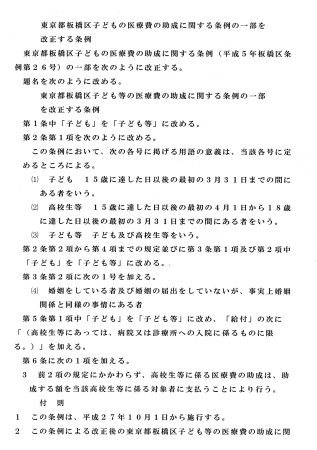 高校生の入院費を無料に!  板橋区議会に条例案を提出しました。_d0046141_14075248.jpg