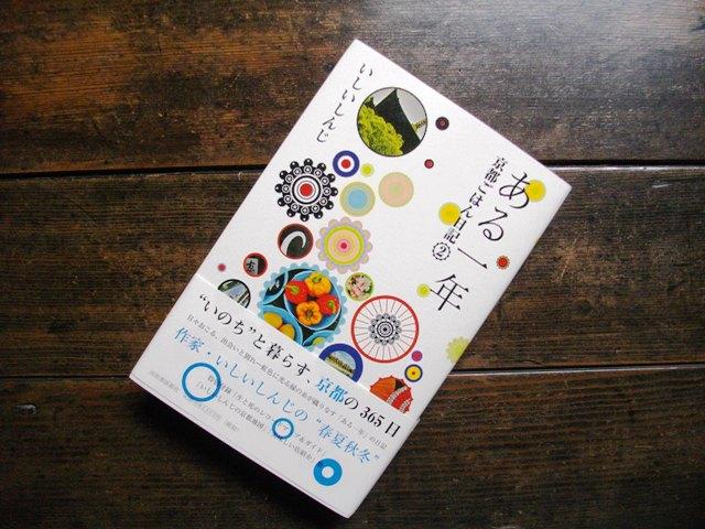 ある一年 京都ごはん日記② / いしいしんじ_e0230141_9174016.jpg