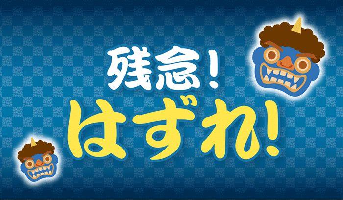 スーパーくじ_b0064444_1792051.jpg