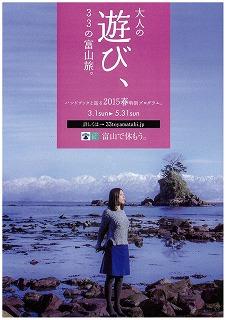 「富山で休もう。」キャンペーン -滝と光のアート・プログラム-_c0208355_11453314.jpg