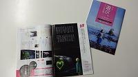 「富山で休もう。」キャンペーン -滝と光のアート・プログラム-_c0208355_11522750.jpg