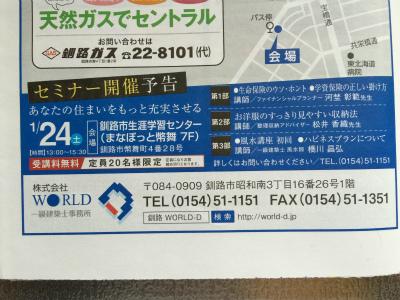 釧路セミナー_a0239890_14424145.jpg
