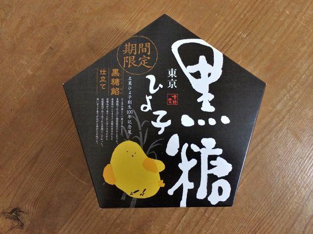 東京黒糖ひよ子さま_e0271890_21545913.jpg