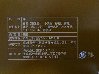 東京黒糖ひよ子さま_e0271890_21554772.jpg