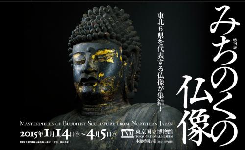 「みちのくの仏像展」を見る_e0054299_23591190.png