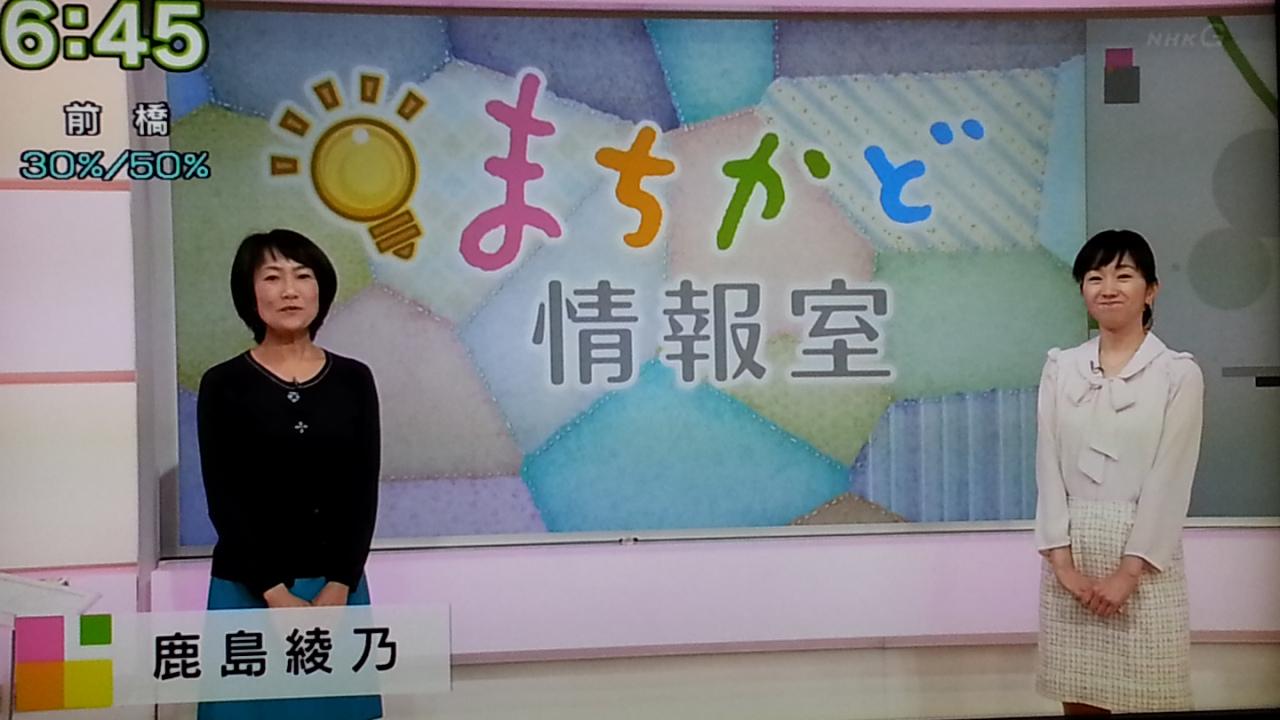 久々です!NHK おはよう日本 まちかど情報室 鹿島VS寺門編_b0042308_040149.jpg