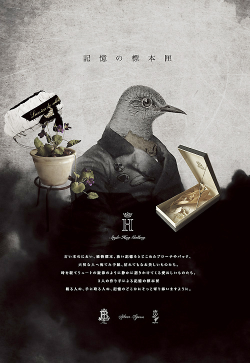 記憶の標本匣〜展示会のおしらせ_d0023111_1144894.jpg