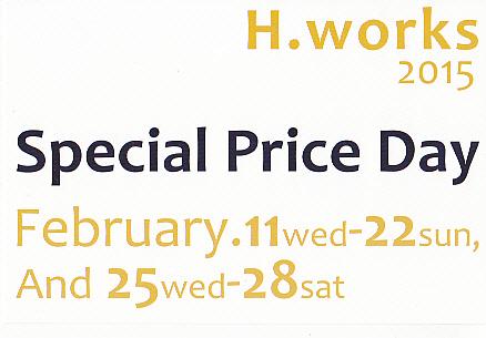 2月のSpcial price day_b0206421_14184873.jpg
