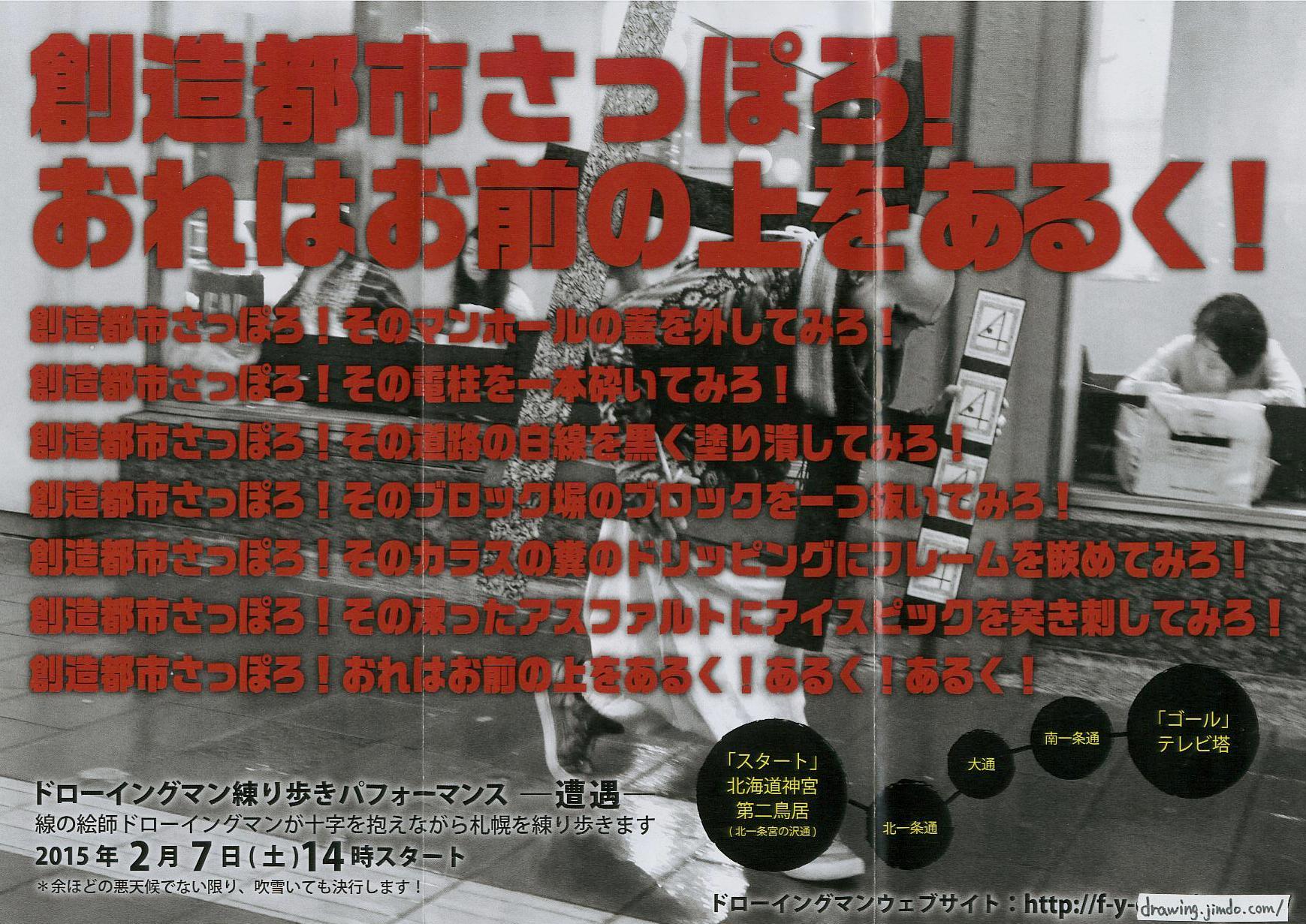 2456)「本日(2月7日・土)、午後2時からドローイング・マン(藤谷康晴)が街を歩く」_f0126829_8232724.jpg