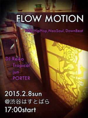 2015年2月8日(日)ディナータイムパーティー『FLOW MOTION  vol.2』_a0083140_1024116.jpg
