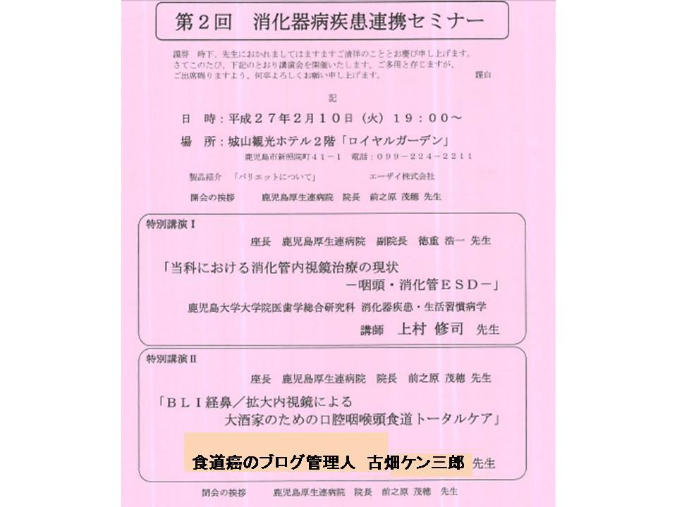 ケン三郎が鹿児島に経鼻内視鏡を広める_b0180148_1320958.jpg