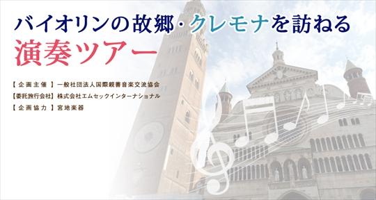 「クレモナを訪ねる演奏ツアー」のご紹介_d0047461_2517100.jpg