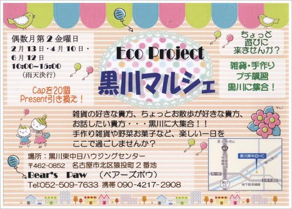 黒川マルシェ_f0023062_1216779.jpg