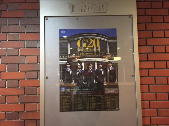 ゴスペラーズ坂ツアー2014〜2015『G20』@苗場プリンスホテル・ブリザーディウム_c0189469_03817.jpg