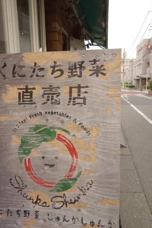 Kunitachi Sanpo_a0110787_18534641.jpg