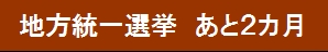 県議選_e0128391_1502680.jpg