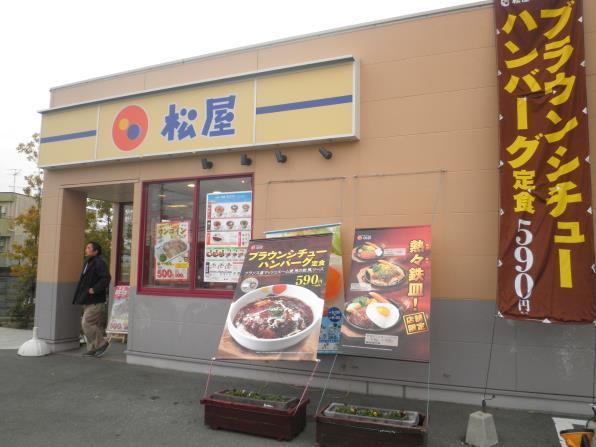 松屋の豚バラ焼肉定食    箕面店_c0118393_17431822.jpg