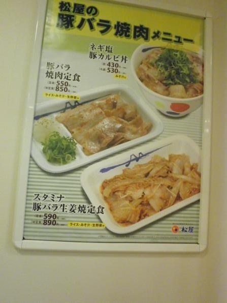 松屋の豚バラ焼肉定食    箕面店_c0118393_18201948.jpg