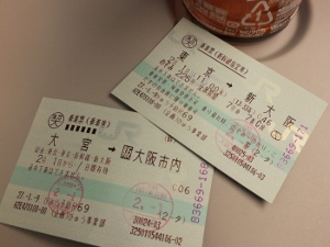 大阪珍道中 出発編_d0030894_17173458.jpg