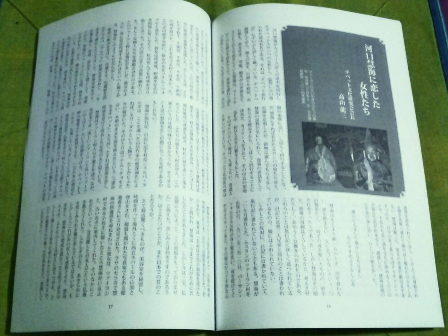 チベット文化研究会報_e0111396_282393.jpg