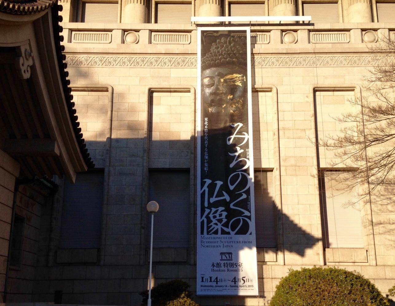 「みちのくの仏像展」を見る_e0054299_00045417.jpg