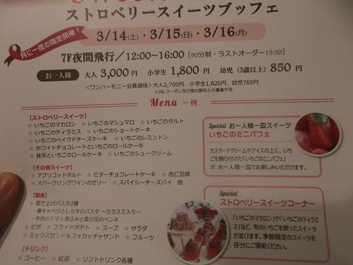 川崎日航ホテル 夜間飛行 バレンタインスイーツブッフェ_f0076001_20495362.jpg